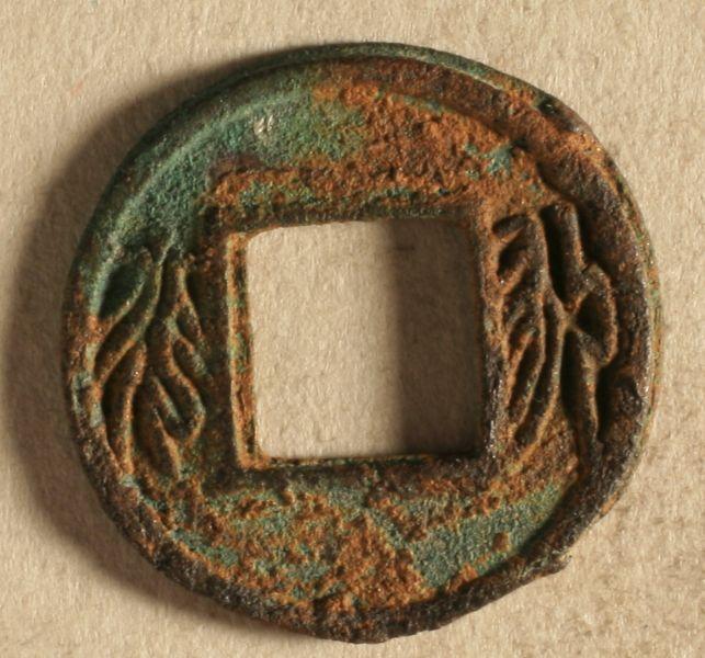 魏晋南北朝-中国钱币博物馆